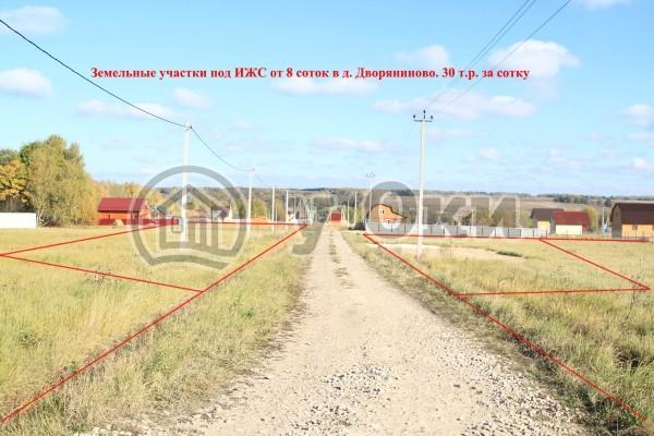 <li> Продаются отличные, ровные участки от 8 соток <li> Расстояние от МКАД: 115 км  <li> Станция: до ж/д станции Тарусская 5 мин на автобусе  <li> Местность: д. Дворяниново <li> Участок:  земли поселений, разрешенное использование под ИЖС <li> Газификация: в перспективе <li> Электроэнергия: к осени 2016 года будет подводиться электричество к каждому участку <li> Водоснабжение: копают колодцы и бурят скважены <li> Лес: в шаговой доступности <li> Пруд: в шаговой доступности <li> Подъезд: щебневый
